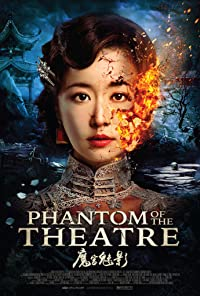 Phantom of the Theatre 2016 Poster