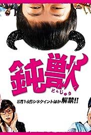 Donjû(2009) Poster - Movie Forum, Cast, Reviews