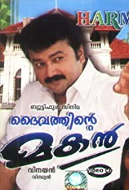 Daivathinte Makan Poster