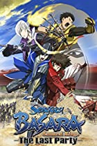Image of Gekijouban Sengoku Basara: The Last Party