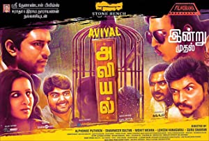 Permalink to Movie Aviyal (2016)