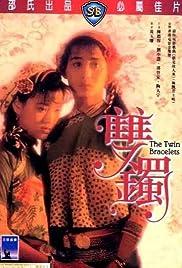 Shuang zhuo Poster