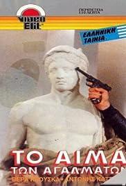 To aima ton agalmaton Poster