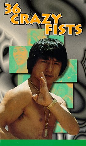 The 36 Crazy Fists (1977)
