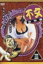 Image of Bu wen nu xue tang