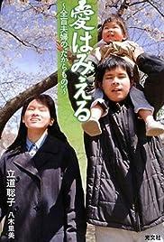 Ai wa mieru: Zenmô fûfu ni yadotta chiisana inochi Poster