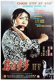 Bu bu zhui zong Poster
