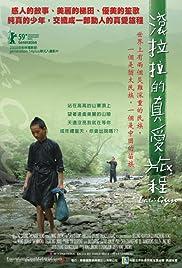 Gun Lala de qiang Poster