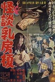 Kaidan chibusa enoki Poster