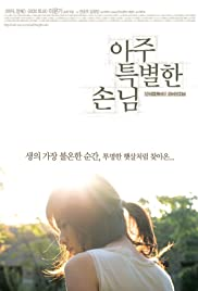Aju teukbyeolhan sonnim (2006) Poster - Movie Forum, Cast, Reviews
