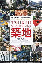 Tsukiji Wonderland (2016) Poster - Movie Forum, Cast, Reviews