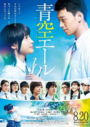 Movie Yell for the Blue Sky (2016)