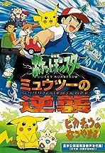 Pokémon: The First Movie - Mewtwo Strikes Back