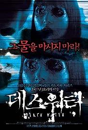 Mizuchi(2006) Poster - Movie Forum, Cast, Reviews