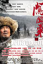 Chuang guandong poster