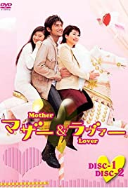 Mother & Lover Poster