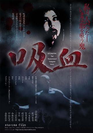 Kyuketsu (2011)