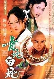 Legend of the Snake Spirits Poster