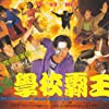 Ekin Cheng, Dicky Cheung, Jacky Cheung, Aaron Kwok, Andy Lau, Simon Yam, Chingmy Yau, and King-Tan Yuen in Chao ji xue xiao ba wang (1993)