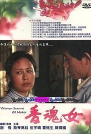 Xiang hun nu Poster