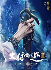 A Chinese Odyssey Part Three (2016) poster