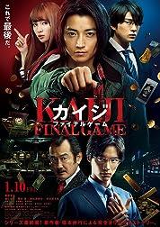 Kaiji: Final Game (2020) poster