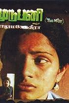 Image of Moodupani