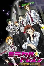 Chiisana okyakusama Poster