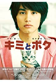 Watch Movie You & Me (2011)