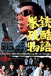 Kenjû zankoku monogatari (1964) Poster - Movie Forum, Cast, Reviews