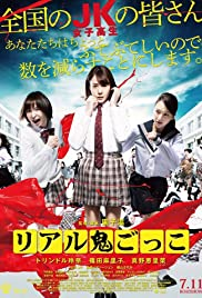 Riaru onigokko(2015) Poster - Movie Forum, Cast, Reviews