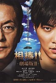 Aibô: Gekijô-ban III Poster