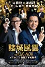 The Man from Macau (2014) Poster