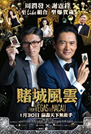 The Man from Macau II (2015)