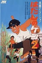 Image of Barefoot Gen 2