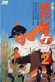 Hadashi no Gen 2 Poster