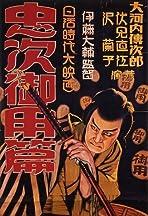 Chuji Tabinikki Daisanbu Goyohen