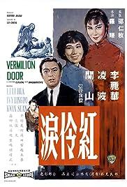 Hong ling lei Poster