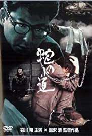 Hebi no michi (1998) Poster - Movie Forum, Cast, Reviews