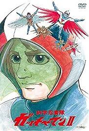 Kagaku ninja tai Gatchaman II Poster