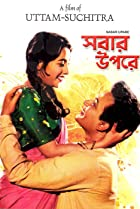Image of Sabar Uparey