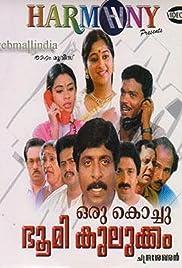 Oru Kochu Bhoomikulukkam Poster