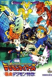 Digimon: Runaway Locomon Poster