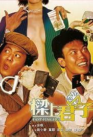 Liang shang jun zi Poster