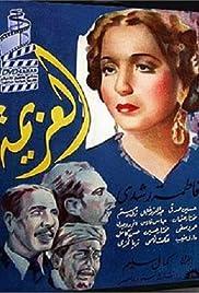 El azima Poster