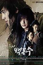 Image of Warrior Baek Dong-soo