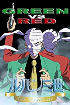 Image of Lupin III: Green vs. Red