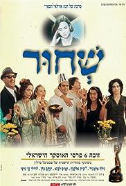 Sh'Chur Poster