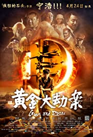 Huang jin da jie an (2012) Poster - Movie Forum, Cast, Reviews