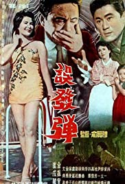 Obaltan (1961) Poster - Movie Forum, Cast, Reviews